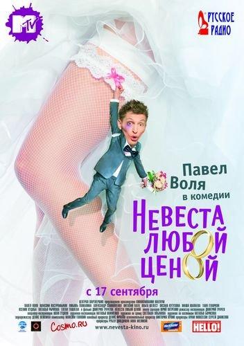 Смотреть бесплатно фильм невеста любой ценой онлайн